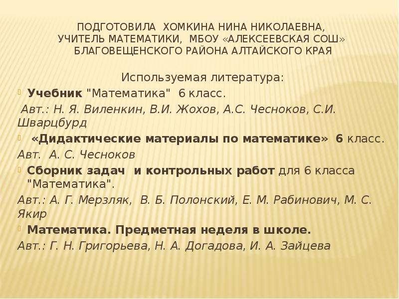 Подготовила Хомкина Нина Николаевна, учитель математики, МБОУ «Алексеевская СОШ» Благовещенского рай