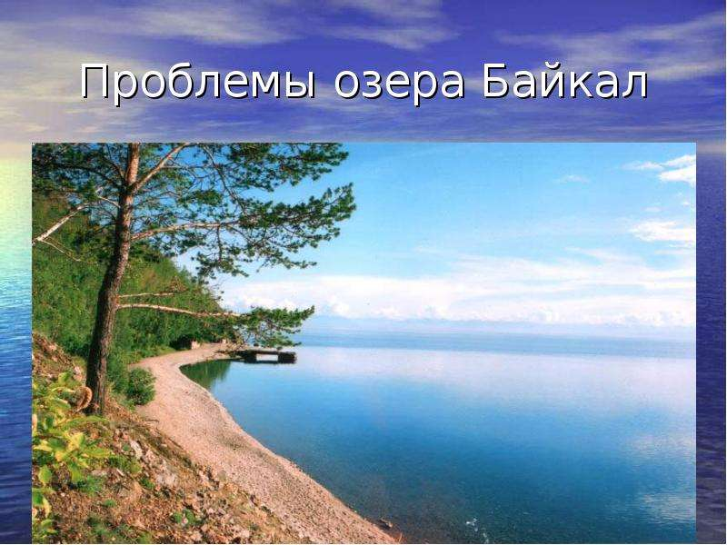 Презентация Проблемы озера Байкал
