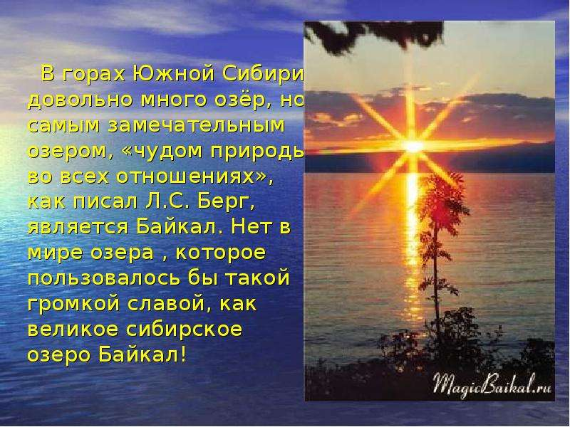 В горах Южной Сибири довольно много озёр, но самым замечательным озером, «чудом природы во всех отно