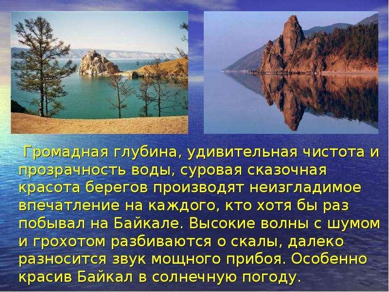 Громадная глубина, удивительная чистота и прозрачность воды, суровая сказочная красота берегов произ