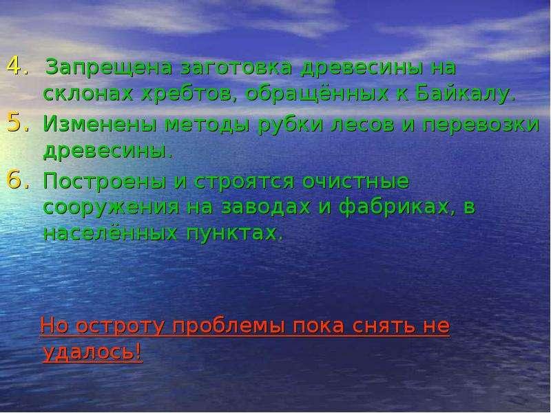 4. Запрещена заготовка древесины на склонах хребтов, обращённых к Байкалу. Изменены методы рубки лес