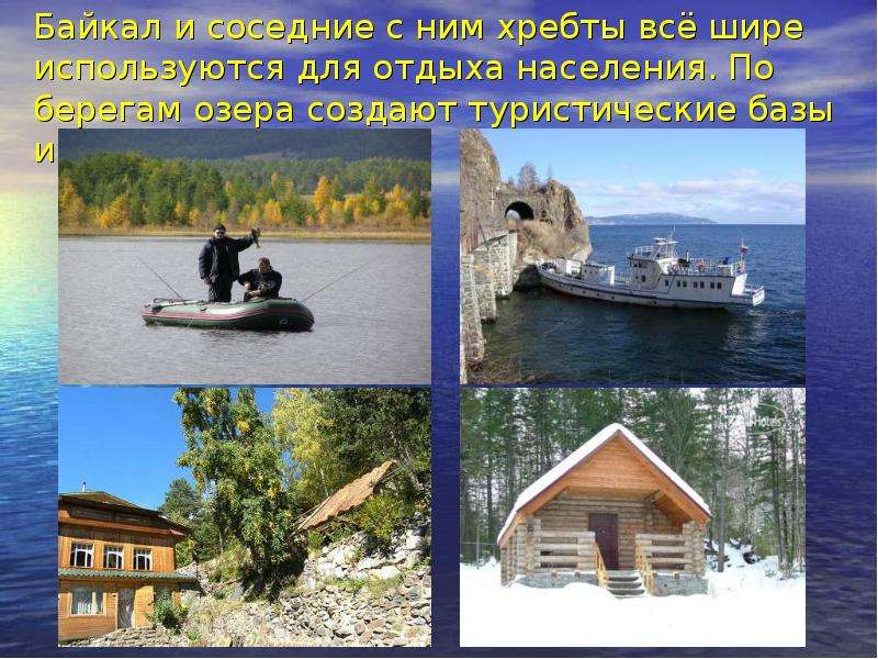 Байкал и соседние с ним хребты всё шире используются для отдыха населения. По берегам озера создают