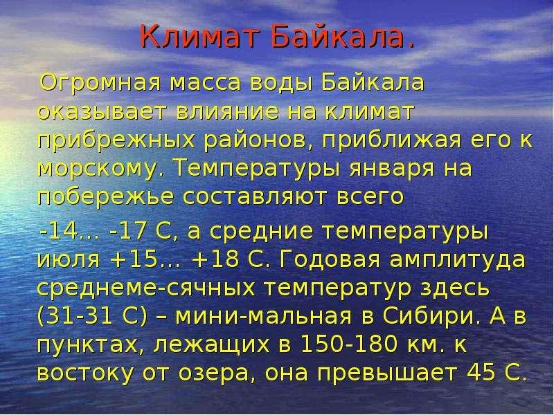 Климат Байкала. Огромная масса воды Байкала оказывает влияние на климат прибрежных районов, приближа
