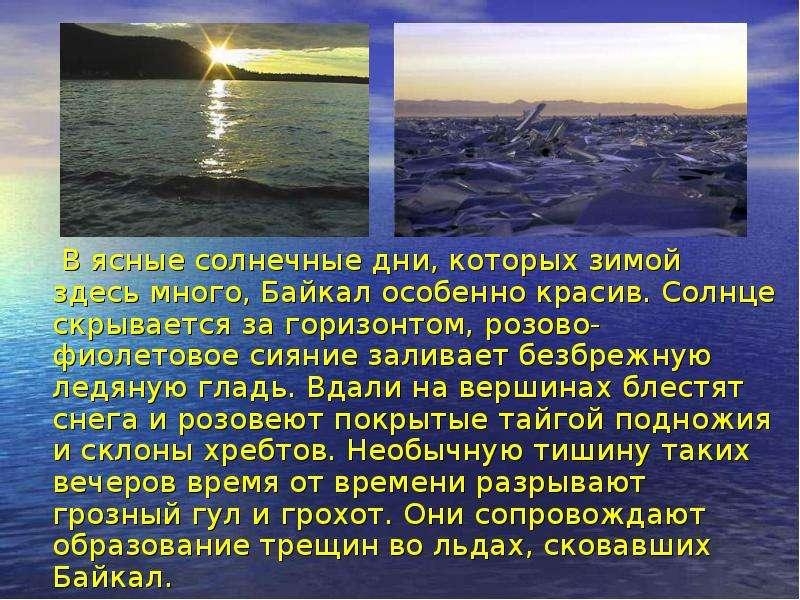 В ясные солнечные дни, которых зимой здесь много, Байкал особенно красив. Солнце скрывается за гориз