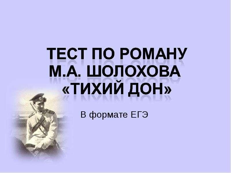 Презентация Тест по роману М. А. Шолохова «Тихий Дон»
