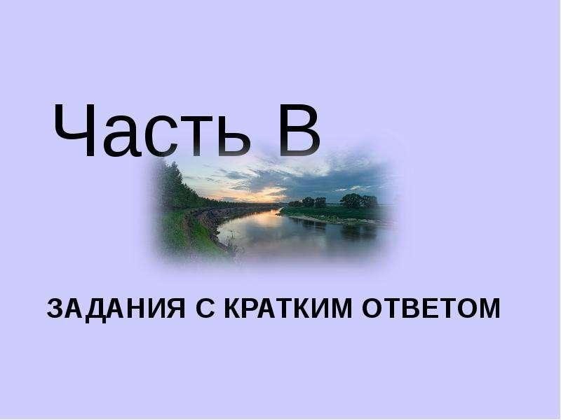 ЗАДАНИЯ С КРАТКИМ ОТВЕТОМ Часть В