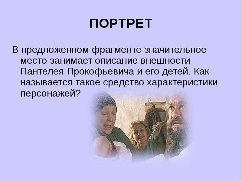 ПОРТРЕТ В предложенном фрагменте значительное место занимает описание внешности Пантелея Прокофьевич