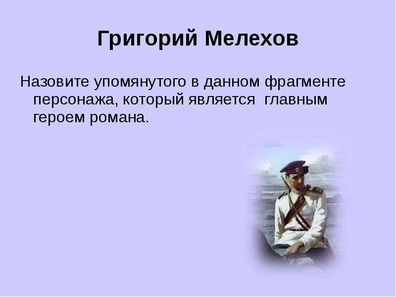 Григорий Мелехов Назовите упомянутого в данном фрагменте персонажа, который является главным героем