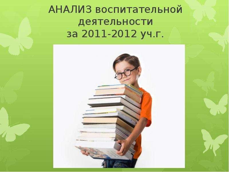 АНАЛИЗ воспитательной деятельности за 2011-2012 уч. г.