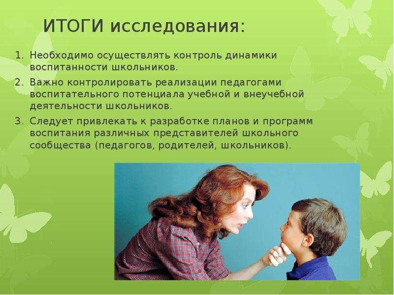 ИТОГИ исследования: Необходимо осуществлять контроль динамики воспитанности школьников. Важно контро
