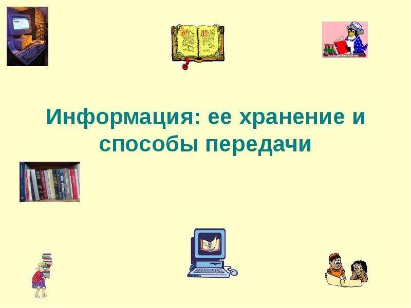 Презентация Информация ее хранение и способы передачи