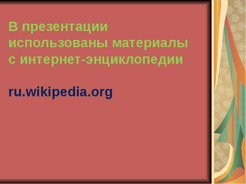В презентации использованы материалы с интернет-энциклопедии ru. wikipedia. org