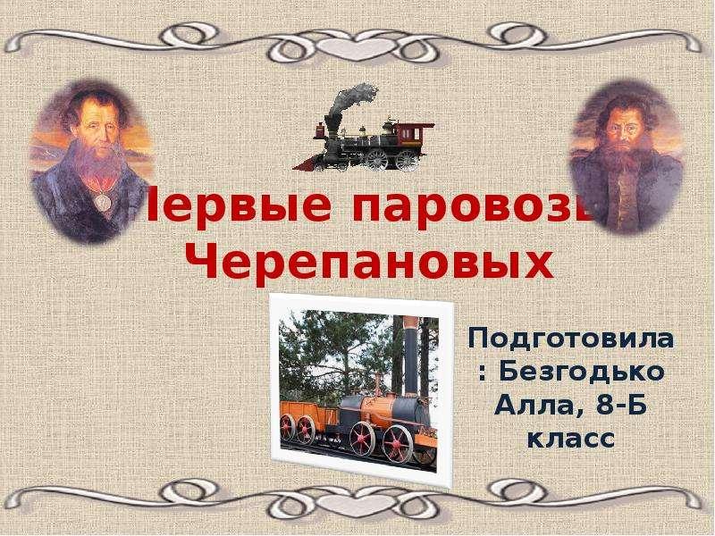 Презентация Первые паровозы Черепановых