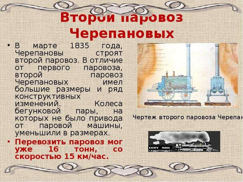 Второй паровоз Черепановых В марте 1835 года, Черепановы строят второй паровоз. В отличие от первого