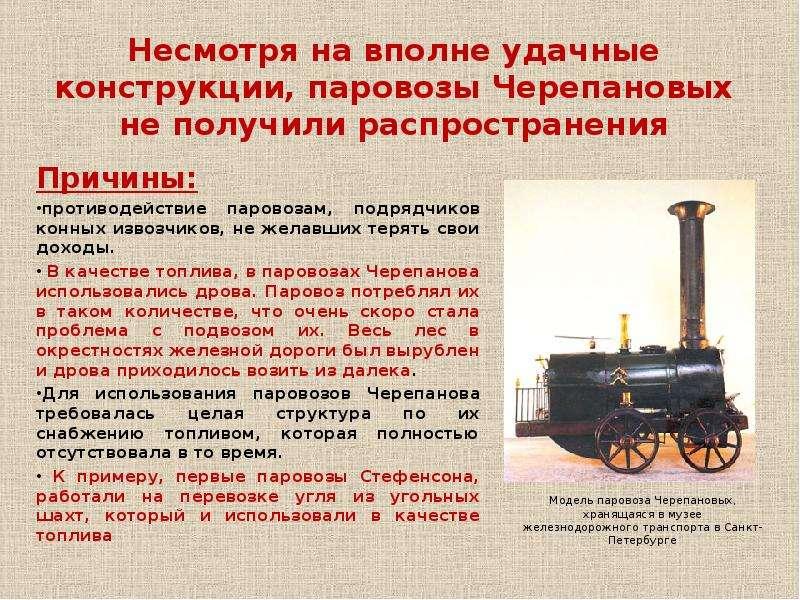 Несмотря на вполне удачные конструкции, паровозы Черепановых не получили распространения Причины: пр