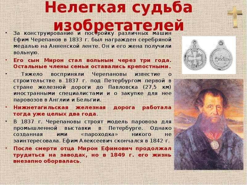 Нелегкая судьба изобретателей За конструирование и постройку различных машин Ефим Черепанов в 1833 г