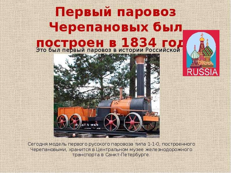 Первый паровоз Черепановых был построен в 1834 году