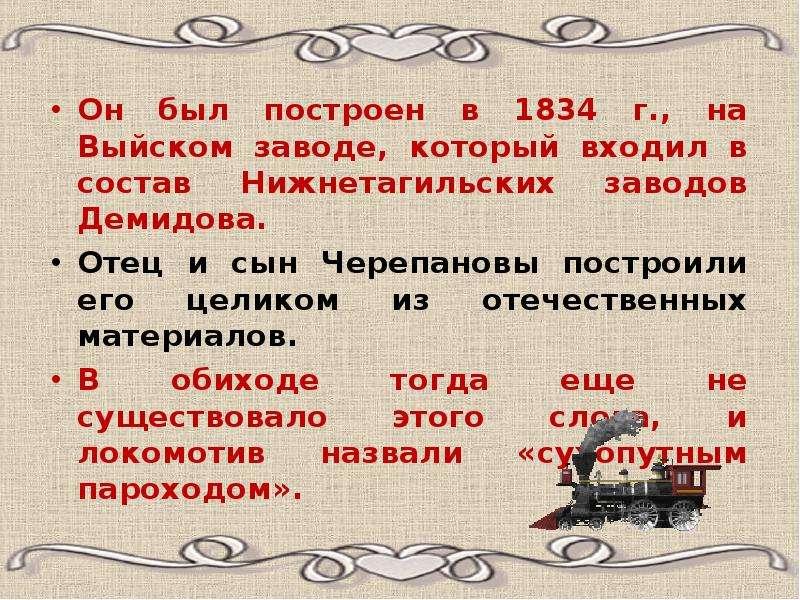 Он был построен в 1834 г. , на Выйском заводе, который входил в состав Нижнетагильских заводов Демид