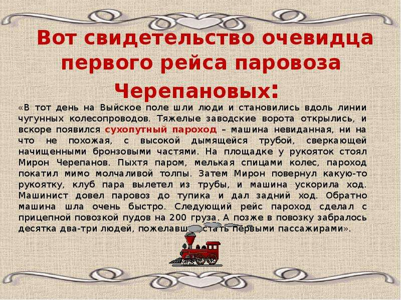 Вот свидетельство очевидца первого рейса паровоза Черепановых: «В тот день на Выйское поле шли люди
