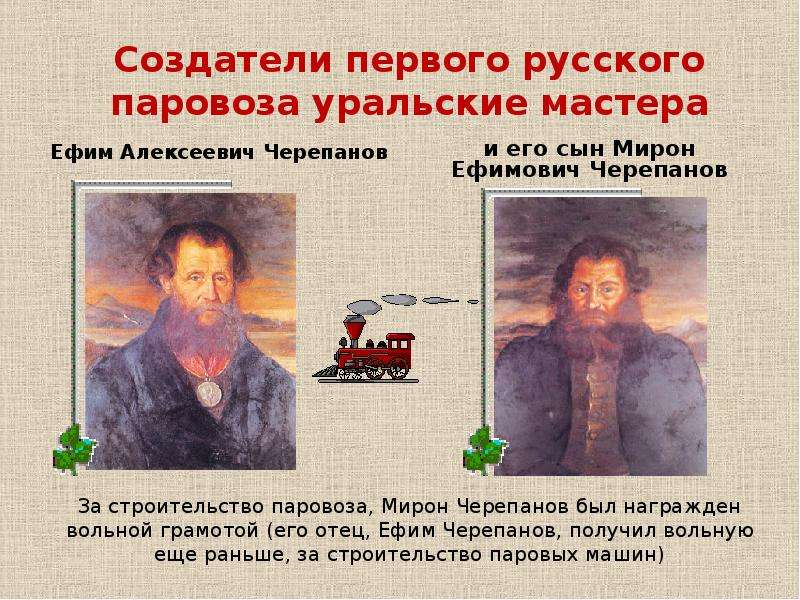 Создатели первого русского паровоза уральские мастера Ефим Алексеевич Черепанов