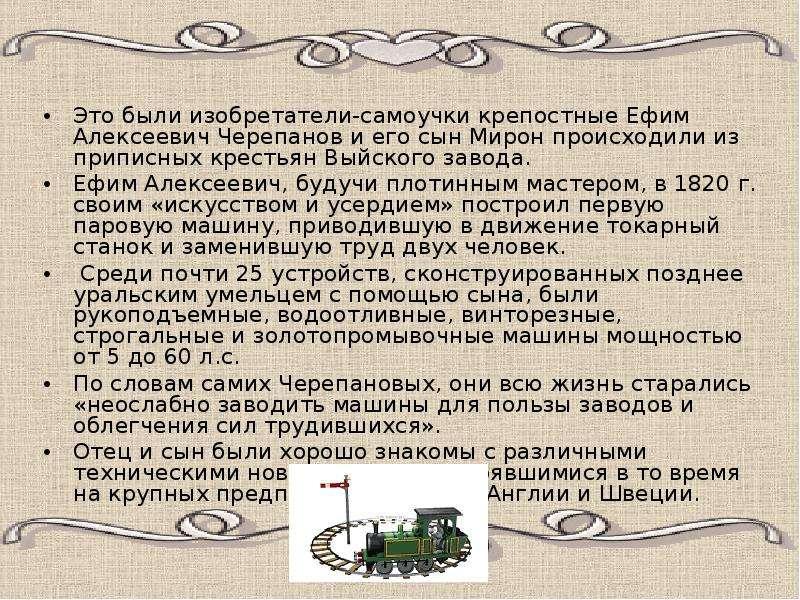 Это были изобретатели-самоучки крепостные Ефим Алексеевич Черепанов и его сын Мирон происходили из п