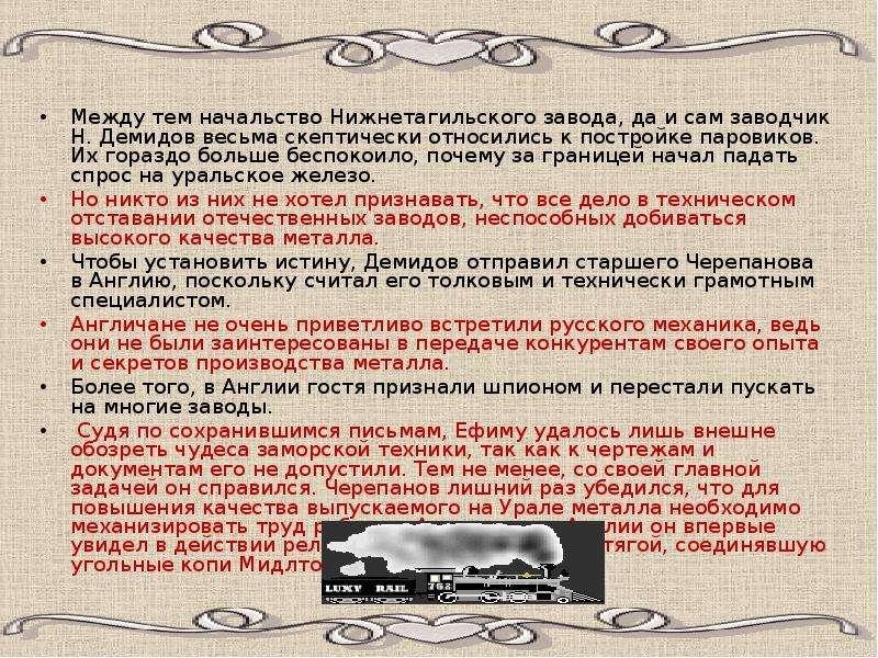Между тем начальство Нижнетагильского завода, да и сам заводчик Н. Демидов весьма скептически относи