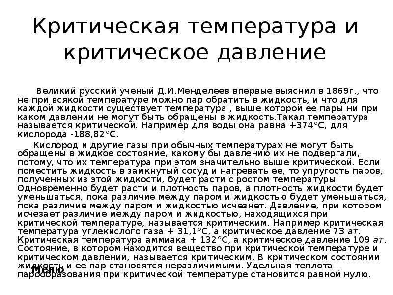 Критическая температура и критическое давление Великий русский ученый Д. И. Менделеев впервые выясни