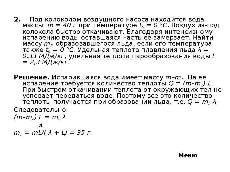 2. Под колоколом воздушного насоса находится вода массы m = 40 г при температуре t0 = 0 °C. Воздух и