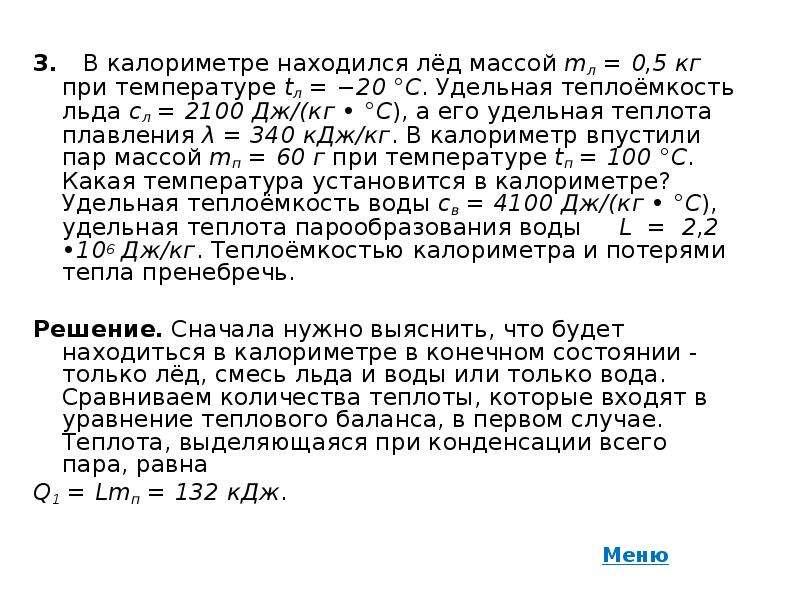 3. В калориметре находился лёд массой mл = 0,5 кг при температуре tл = −20 °C. Удельная теплоёмкость