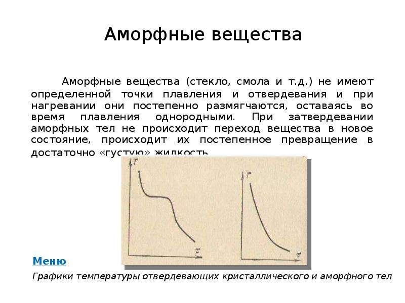 Аморфные вещества Аморфные вещества (стекло, смола и т. д. ) не имеют определенной точки плавления и
