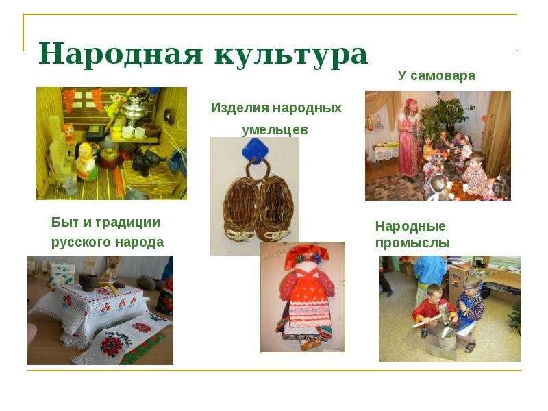 Традициями с и знакомству по народной презентация культурой