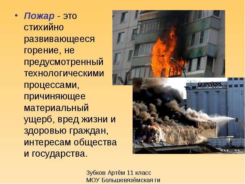 Да, Что входит в материальный ущерб при пожаре дома Хранилищах Памяти