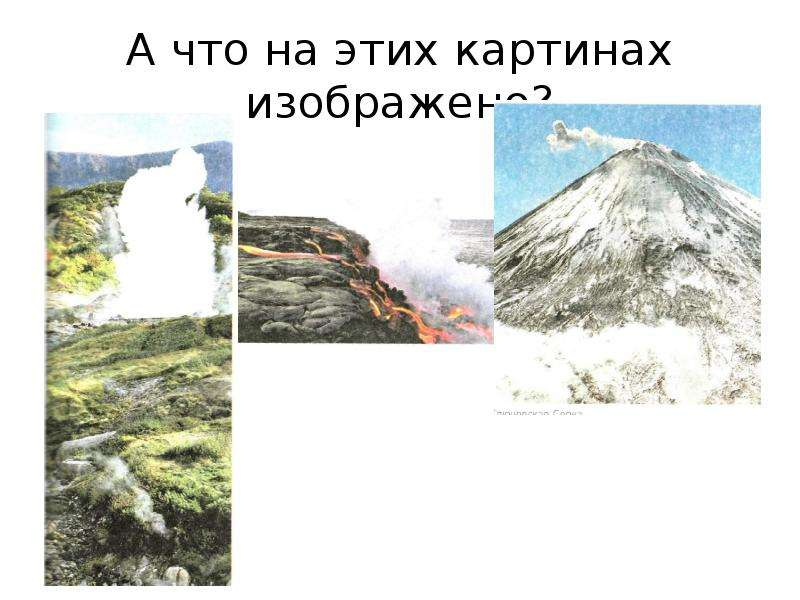 А что на этих картинах изображено?