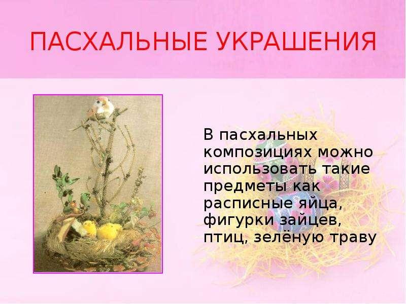 ПАСХАЛЬНЫЕ УКРАШЕНИЯ В пасхальных композициях можно использовать такие предметы как расписные яйца,
