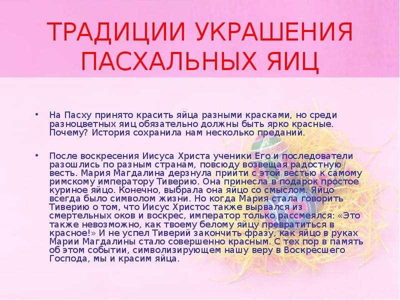 ТРАДИЦИИ УКРАШЕНИЯ ПАСХАЛЬНЫХ ЯИЦ На Пасху принято красить яйца разными красками, но среди разноцвет