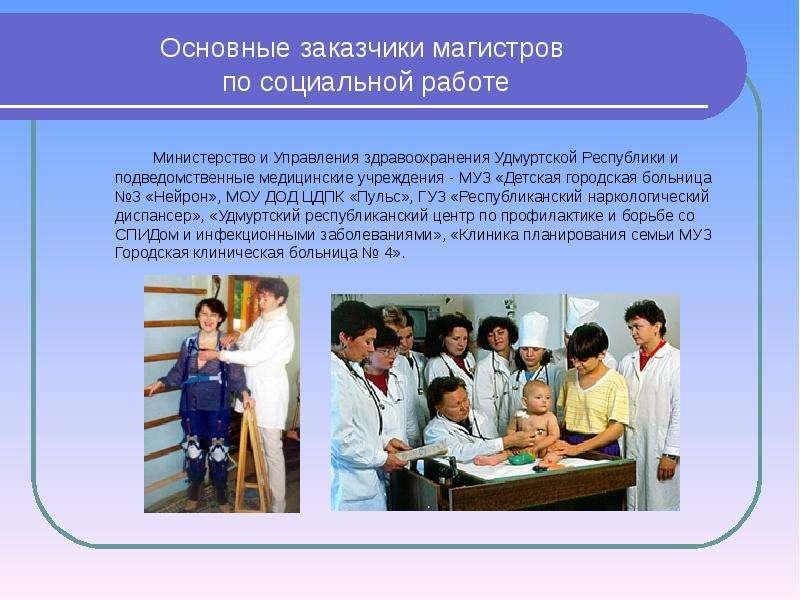 Управление здравоохранением магистратура