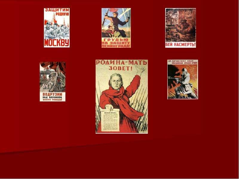 Презентация Ратные страницы истории Отечества