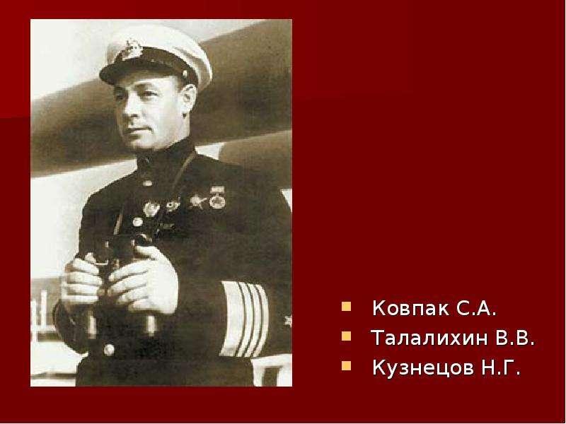 Ковпак С. А. Талалихин В. В. Кузнецов Н. Г.