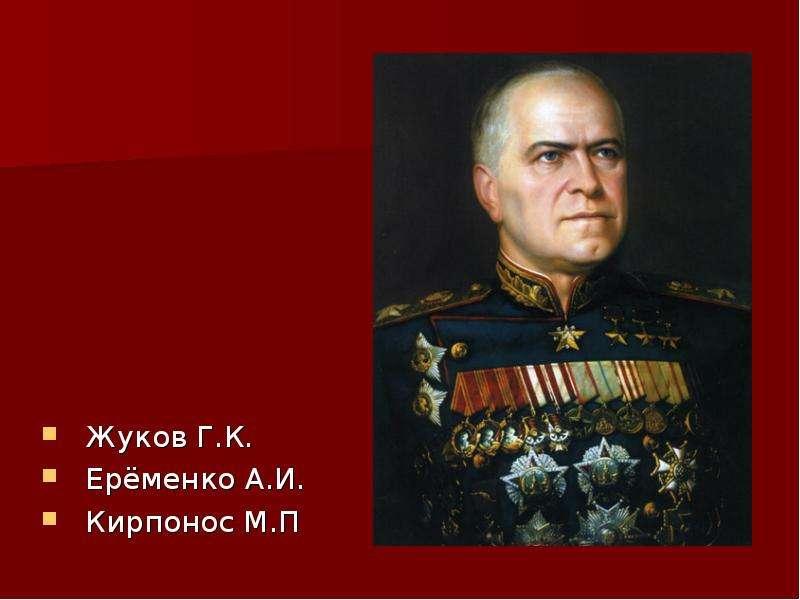 Жуков Г. К. Ерёменко А. И. Кирпонос М. П