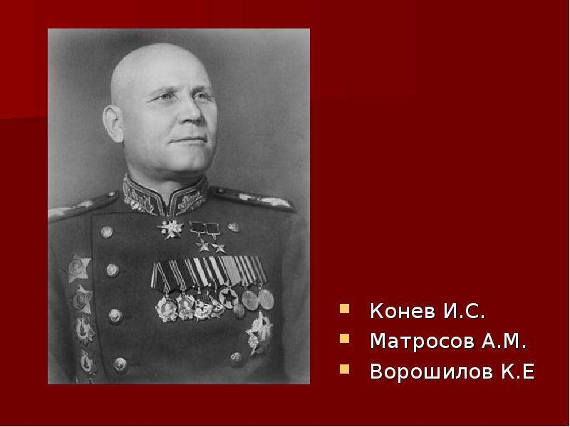 Конев И. С. Матросов А. М. Ворошилов К. Е