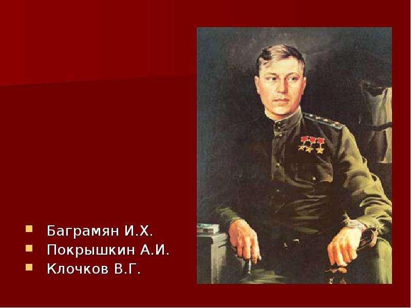 Баграмян И. Х. Покрышкин А. И. Клочков В. Г.