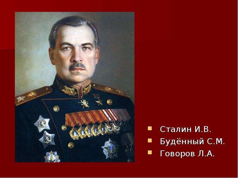 Сталин И. В. Будённый С. М. Говоров Л. А.