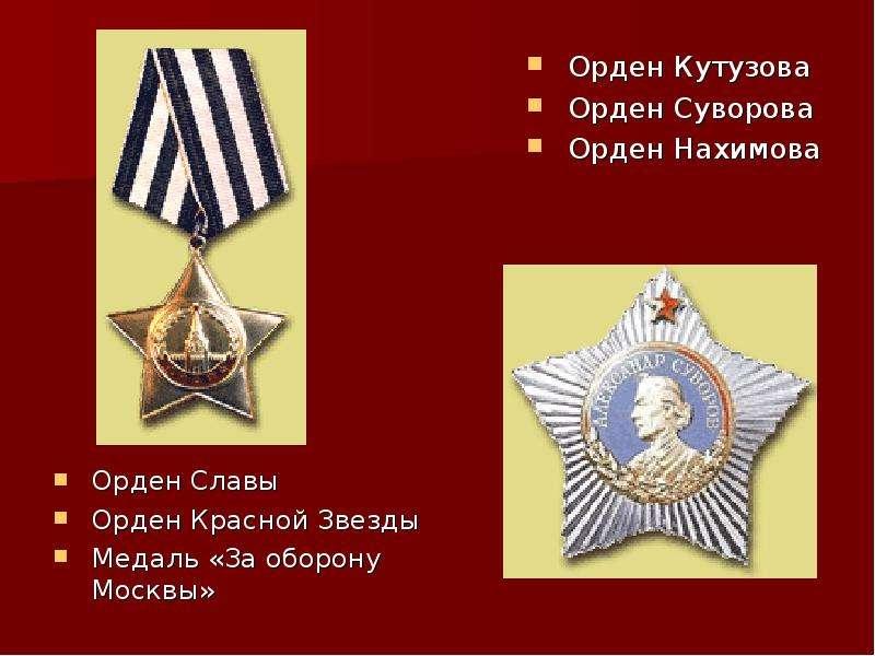 Орден Кутузова Орден Суворова Орден Нахимова