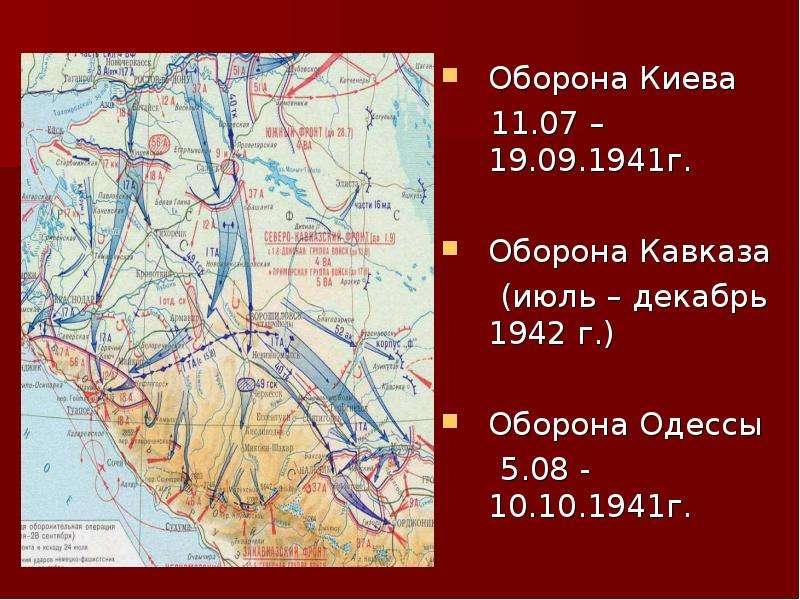 Оборона Киева 11. 07 – 19. 09. 1941г. Оборона Кавказа (июль – декабрь 1942 г. ) Оборона Одессы 5. 08