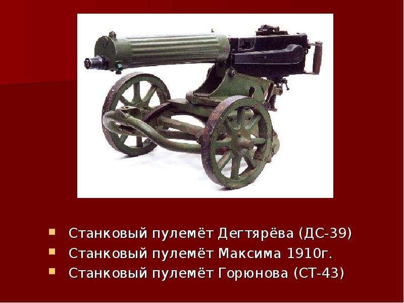 Станковый пулемёт Дегтярёва (ДС-39) Станковый пулемёт Максима 1910г. Станковый пулемёт Горюнова (СТ-