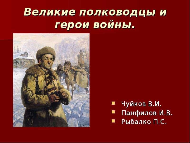 Великие полководцы и герои войны. Чуйков В. И. Панфилов И. В. Рыбалко П. С.