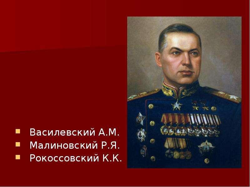 Василевский А. М. Малиновский Р. Я. Рокоссовский К. К.