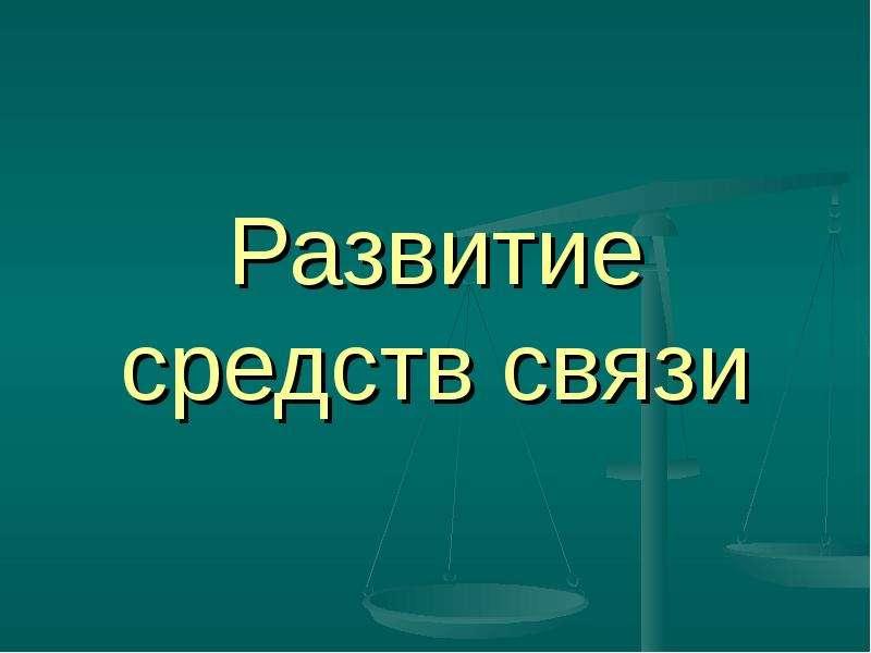 Доклад развитие средств связи 3059