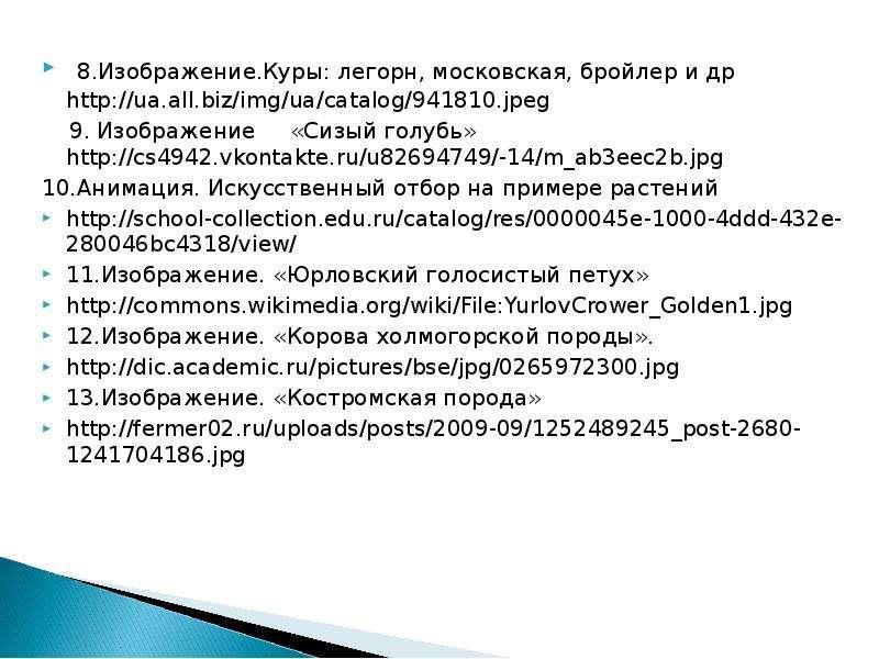 8. Изображение. Куры: легорн, московская, бройлер и др 8. Изображение. Куры: легорн, московская, бро