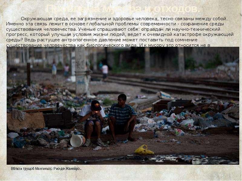 Проблема мусора и отходов. Окружающая среда, ее загрязнение и здоровье человека, тесно связаны между